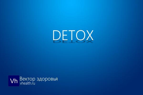 10 способов помочь организму с детоксикацией
