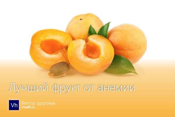 Медики назвали абрикосы лучшим фруктом от анемии
