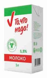 Молоко утп ТЧН! 1,5% 1л тва