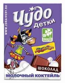 Коктейль стерил Чудо Детки шоколад 2,5% 200мл тва