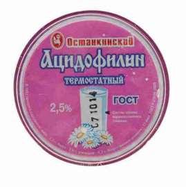 Ацидофилин Останкинское 2,5% 0,21кг ст