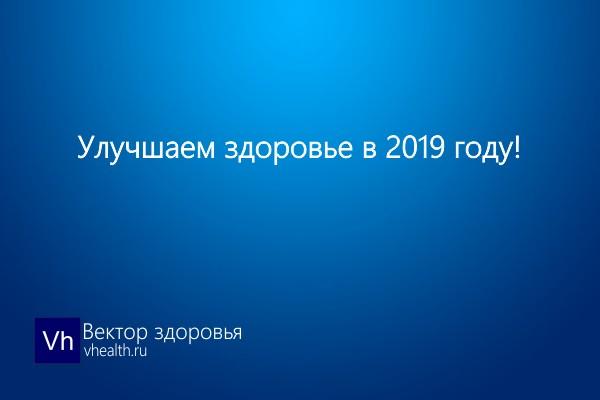 Улучшаем здоровье в 2019 году!