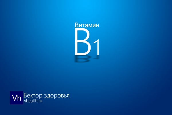 Витамин B1