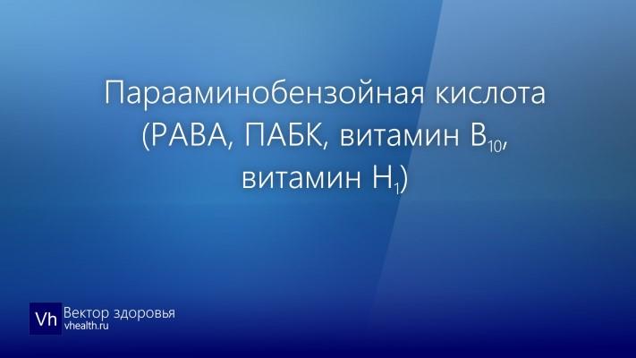 Парааминобензойная кислота (PABA, ПАБК, витамин B10,  витамин H1)